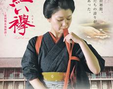 Cinéma Akai Tasuki